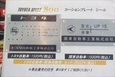 トヨタスポーツ800コーションプレートシール 車体番号の刻印 応相談