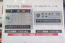 トヨタ2000GTコーションプレートシール 車体番号の刻印 応相談