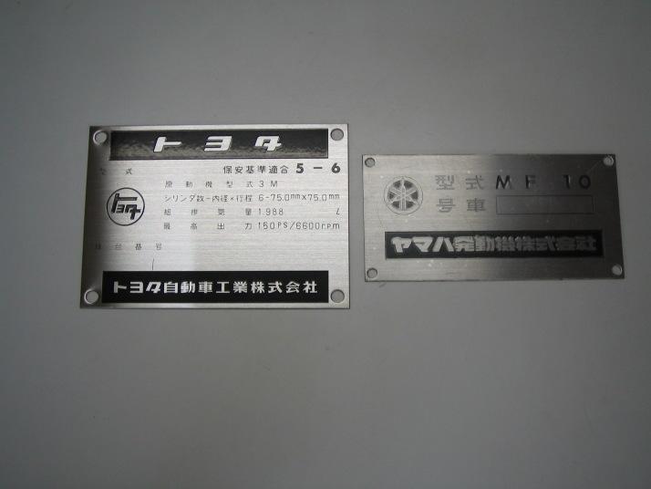 トヨタ・ヤマハ コーションプレート